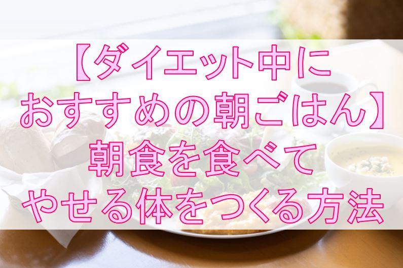 ダイエット 朝食 抜き